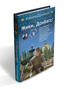 chekmaev-book-donbass